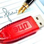 Электронные подписи